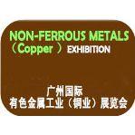2018年铜材展铜材料展有铜业展广州国际有色金属展览会