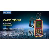 重庆标智GM100高精度超声波测厚仪带防护皮套