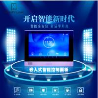 Boneylink 安卓系统电容式触摸屏嵌入式控制面板 智能家居厂家