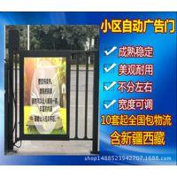 小区广告门 广告门门禁 诚招代理 蓬远科技生产工厂