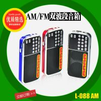供应外贸L-088AM双波段插卡音箱FM收音机随身听播放器USB带手电筒英文版