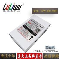 通天王24V12.5A(300W)瓷白色户外防雨 招牌门头发光字开关电源