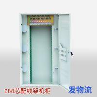 288芯光纤配线架19寸机柜直插式ODF箱室内机房光缆熔接柜