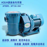 游泳池AQUA循环水泵【价格实惠 质保三年】1.5HP爱克专业温泉泵