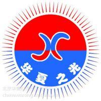 防火门AB胶技术转让--北京华夏科苑技术开发中心