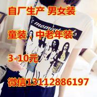 便宜韩版T恤批发纯棉T恤夏季宽松大版女装短袖5元t恤批发棉