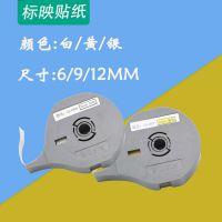 标映线号机S650贴纸LS-06W白06Y黄06S银色毫米S700 BP66i标签贴纸