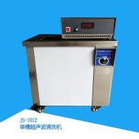 精声JS-1012单槽304不锈钢轴承工业零件一体式超声波清洗机