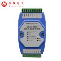 Modbus协议10路继电器输出模块-监测模块厂家直销RS485