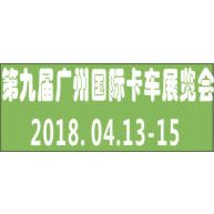 2018第九届广州国际卡车展览会