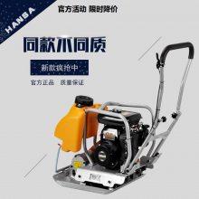 罗宾动力汽油平板机 沥青振动夯实机