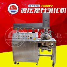 广州南洋企业50升电加热真空分散乳化机 混合设备