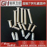 展览紧固螺丝 t字固定螺栓 展会固定螺丝 层板托挂件