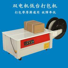 武汉厂家批发维修半自动捆包机,pp白色打包带打包机,小型纸箱捆扎打包机