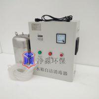 安全卫生内置式水箱自洁消毒器WTS-2A