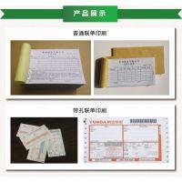 漯河厂家批发开单本 三联多联开单本定做 无碳联单印刷定制
