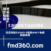锋芒机械日立挖机ZX240-3挖机4HK1电喷风扇皮带8-97362815-0 8PK1155