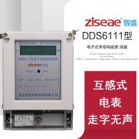 DDS6111液晶电子式单相电能表 家用单相互感器电表1.5(6)A 智盛