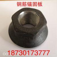 锻造钢筋锚固板 锚固头 国标钢筋锚固板 18730173777