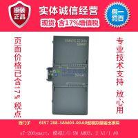 西门子 6ES7 288-3AM03-0AA0型模拟量输出模块