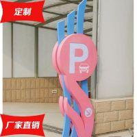 大型户外指示立牌 停车场指示标牌 销售中心立式导向牌厂家制作