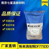 美国瀚森进口灌浆料用DF775DD消泡剂价格