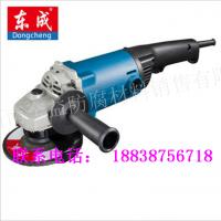 东成电动角磨机S1M-FF02-125B角向磨光机 打磨、抛光、除锈