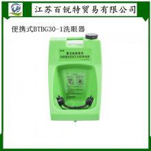 全网推荐BTBX21——绿色补天6分钟便携式洗眼器 优质无毒