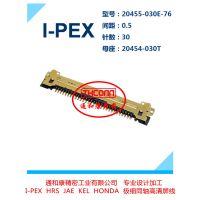 I-PEX 20455-030E-76 原厂正品,液晶显示屏 连接器