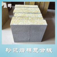 岩棉复合保温板有什么用途 盈辉外墙 屋面砂浆复合板