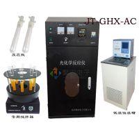 聚同光化学反应仪JT-GHX-AC工作原理