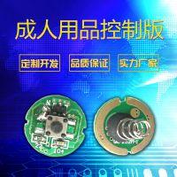 成人用品PCBA多频跳蛋80mm振动控制半成品电子电路线路板研发生产