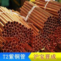 专业生产 t1紫铜管 电极紫铜管 切割零售