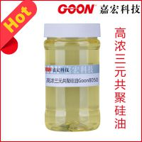 高浓三元共聚硅油Goon8050 突出的柔软 滑爽