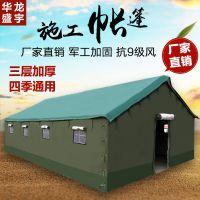 华龙盛宇施工帐篷5*6工地工程帐篷救灾加厚帆布棉帐篷