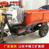 矿用电动三轮车价格,矿用电动三轮车参数,矿用电动三轮车型号