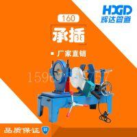 辉达63-160 承插式 PE对焊机 焊接机 PPR热熔机 厂家直供承插焊机