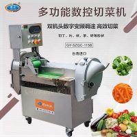 赣云牌全自动数字切菜机 自动调节长短的切菜机器 大型食堂用机器