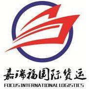 青岛嘉瑞福国际货运代理有限公司
