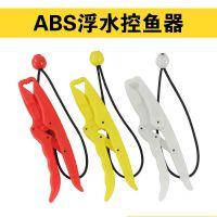 ABS控鱼钳 工厂塑料浮水控鱼器路亚装备批发