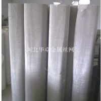定做S31008耐热不锈钢筛网 1.0米高镍铬耐腐蚀金属过滤网