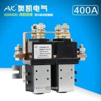 奥凯AK直流接触器ASW400-2Z DC12-48V两组转换电动叉车电信通信设备专用
