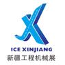 2017第七届中国新疆国际工程机械、建筑机械及运输车辆博览会(简称新疆工程机械展)