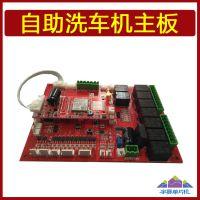 联网商用扫码刷卡自助洗车机主控电路板宇脉广州单片机定制开发厂家