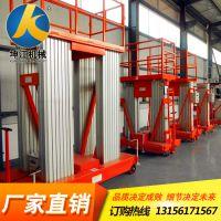 厂家生产多桅柱式高空作业平台小型升降平台电动举升机移动平台云梯