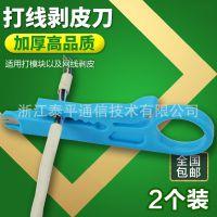 小剥线刀打线工具剥线器网线卡线刀电话线打线刀迷你小拨线刀