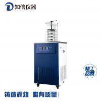 立式冷冻干燥机 ZX-LGJ-18压盖型知信仪器防腐蚀 操作简单