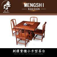 红木茶台刺猬紫檀功夫茶桌泡茶台花梨木简约小型方茶桌椅组合