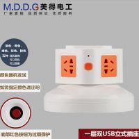 MDDG立式插座转换器带USB多功能 排插家用创意智能电源开关 接线板