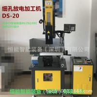 供应:细孔放电加工机DS-20/25/30放电打孔机小孔机(台湾技术)